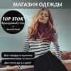 Брендовый STOK и SECOND HAND в Беларуси
