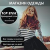 Интернет-магазин одежды TOPSTOK.BY - БРЕСТ
