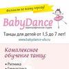 Студия BabyDance - танцы для детей в Уфе