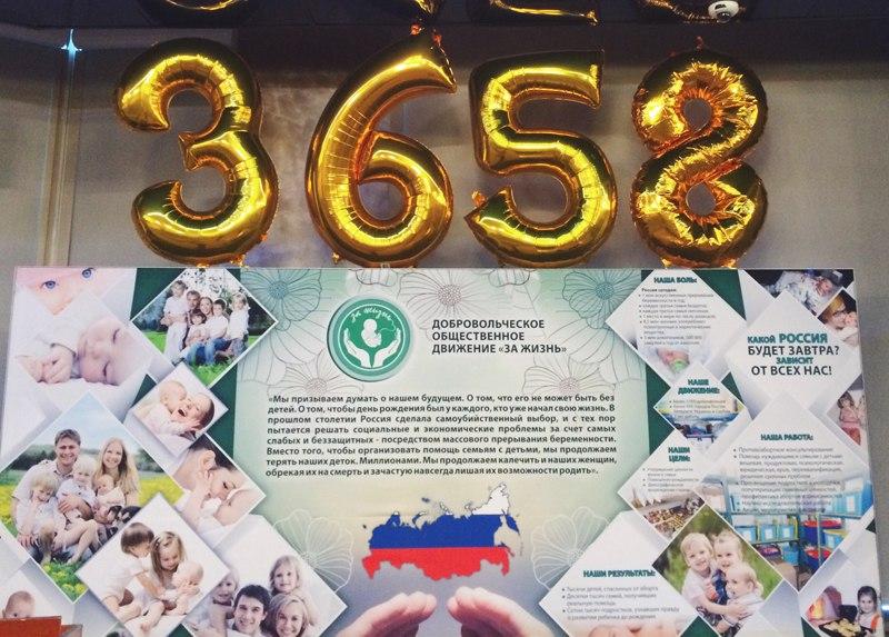 VII Международный фестиваль социальных технологий в защиту семейных ценностей «За жизнь – 2016»