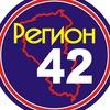 Автошкола Регион 42))