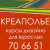 Курсы дизайна в Ульяновске Академия КРЕАПОЛЬЕ
