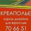 """Курсы дизайна в Ульяновске """"КРЕАПОЛЬЕ"""""""
