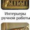 Роспись стен и лепного декора. Лепнина из гипса.