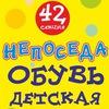 """Детская обувь в Кургане - магазин """"НЕПОСЕДА"""""""