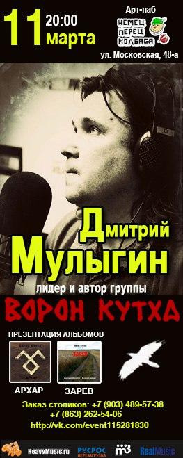 Дмитрий Мулыгин : Ростов-на-Дону @ НПК