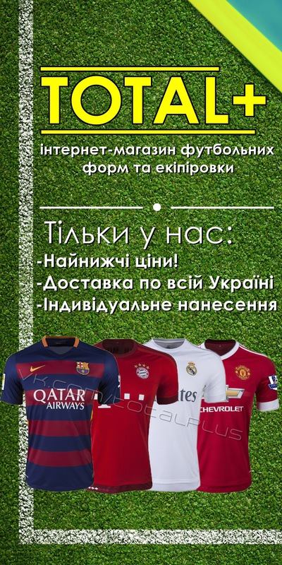 5b96b0a7c74288 TOTAL+ | Футбольна форма та екіпіровка | ВКонтакте