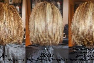 Кератиновое выпрямление волос мурманск