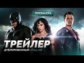 DUB   Трейлер №2: «Бэтмен против Супермена: На заре справедливости / Batman v Superman: Dawn of Justice» 2016