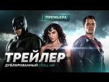 DUB | Трейлер №2: «Бэтмен против Супермена: На заре справедливости / Batman v Superman: Dawn of Justice» 2016