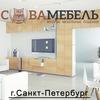 Мебель на заказ в СПб - фабрика СоваМебель