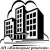 АН Жилищные решения - недвижимость Перми