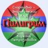 """Спортивно-экологический клуб """"Пилигрим"""". Карелия"""