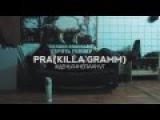 Pra(Killa'Gramm) - #ДЕНЬГИНЕПАХНУТ (Prod by Grey Killer .)