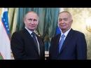 Вести Энергетика, безопасность и фрукты о чем договорились президенты Путин и Каримов