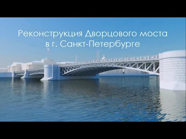Дворцовый мост. Архитектурная 3d визуализация.