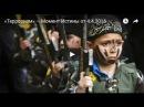 «Терроризм» — Момент Истины от 04.04.2016