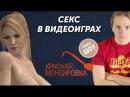 Красная Монтировка — Cекс в видеоиграх