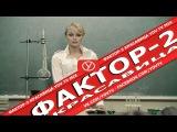 Фактор-2 Красавица YOV TV MIX 2016