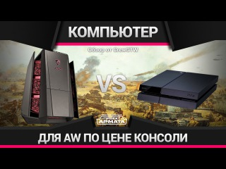 Armored Warfare - Компьютер для AW по цене консоли