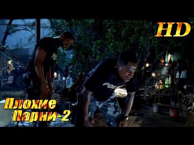 Плохие парни 2 (2003) - Русский Трейлер 1