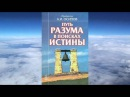 Алексей Ильич Осипов «Путь разума в поисках истины» ч.1