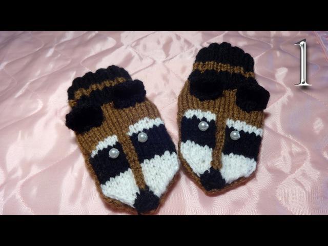Детские варежки (рукавички) Енот вязание спицами (подарок своими руками)