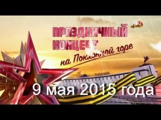 Праздничный концерт на Поклонной горе 9 мая 2015 года. Канал ТВЦ.