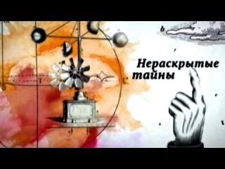 Нераскрытые тайны. Обстоятельства смерти Пушкина. Секреты музейных экспонатов.