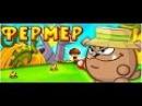 Играем в Вормикс 1 - Прохождение босса Фермера