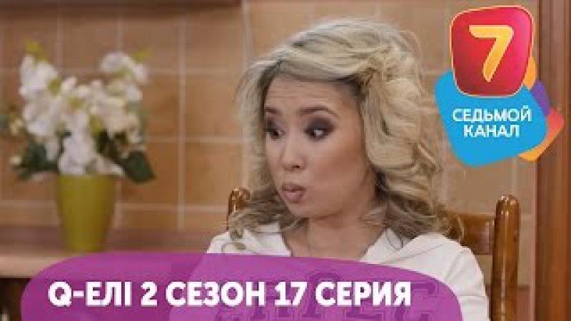 Q-елі 2 сезон 17 серия HD! С понедельника по четверг в 19:00 на Седьмом канале!