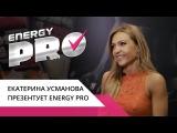 Екатерина Усманова без протеина в спорте никуда