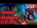 Тренировка для новичков 31.01.2015 тренер TwillCrisis и AngellSong матч 2