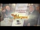 Чай с Захаром Александр Проханов Я пишу не исторические вещи а актуальные