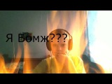 Летс-плей. Симулятор Бомжа часть 1. Я стал бомжом...