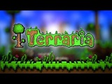 Terraria / Террария