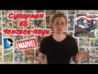 Инфокомикс #1 - Супермен и Человек паук
