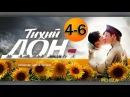 Тихий Дон 4 -5 - 6 серия 2015 Драматический сериал