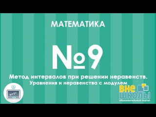 Онлайн-урок ЗНО. Математика №9. Метод интервалов при решении неравенств