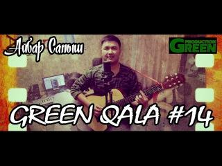 Green Qala #14 Айбар Сапыш [LIVE]