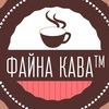 Файна кава ТМ. Український виробник кави.
