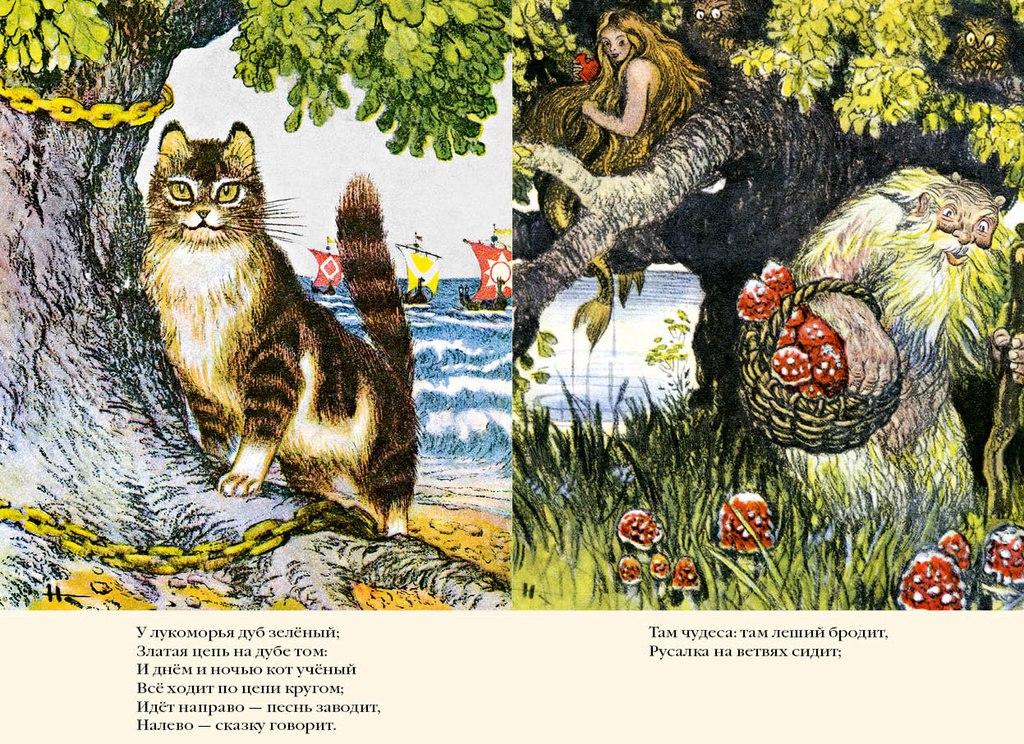 Иллюстрации У Лукоморья Дуб Зелёный.Rar - liquidstandart