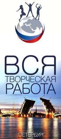 Add topic работа в интернете петербург как быстро заработать 600000 рублей