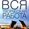 Вся творческая работа 78 (вакансии) Петербург
