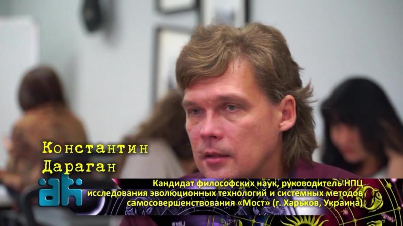 Константин Дараган © Академия Анель Кулубаевой Семинар Прогностика