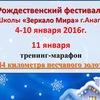 Рождественский фестиваль ЗМ