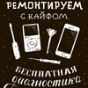· Trigger · ремонт Apple iPhone iPad Mac в СПб