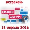 Бизнес Форум Астрахань