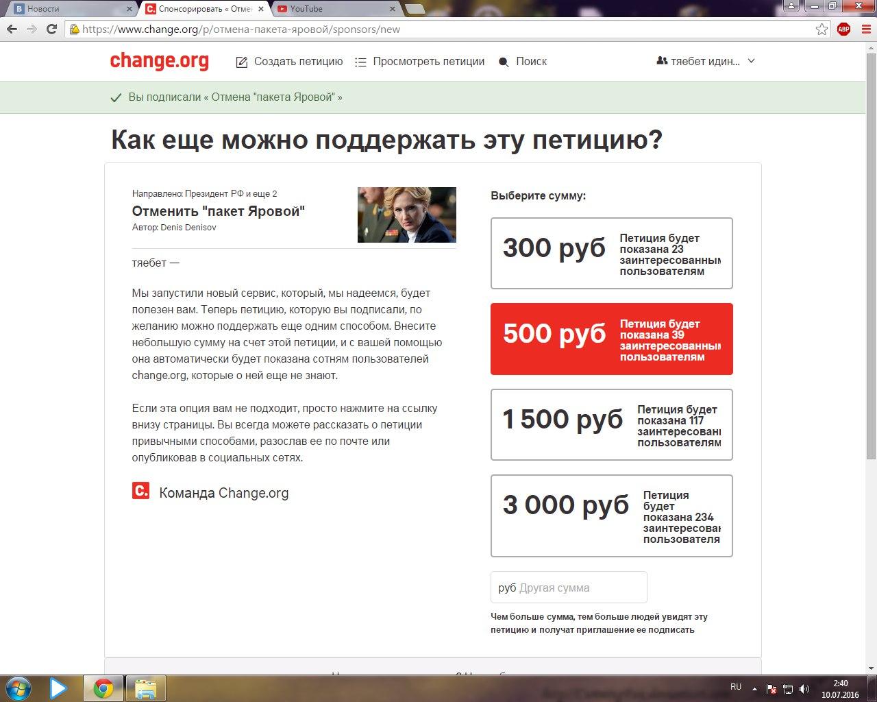 монетизация на change.org