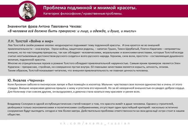 Аргументы К Сочинению По Русскому Языку Егэ Шпаргалка